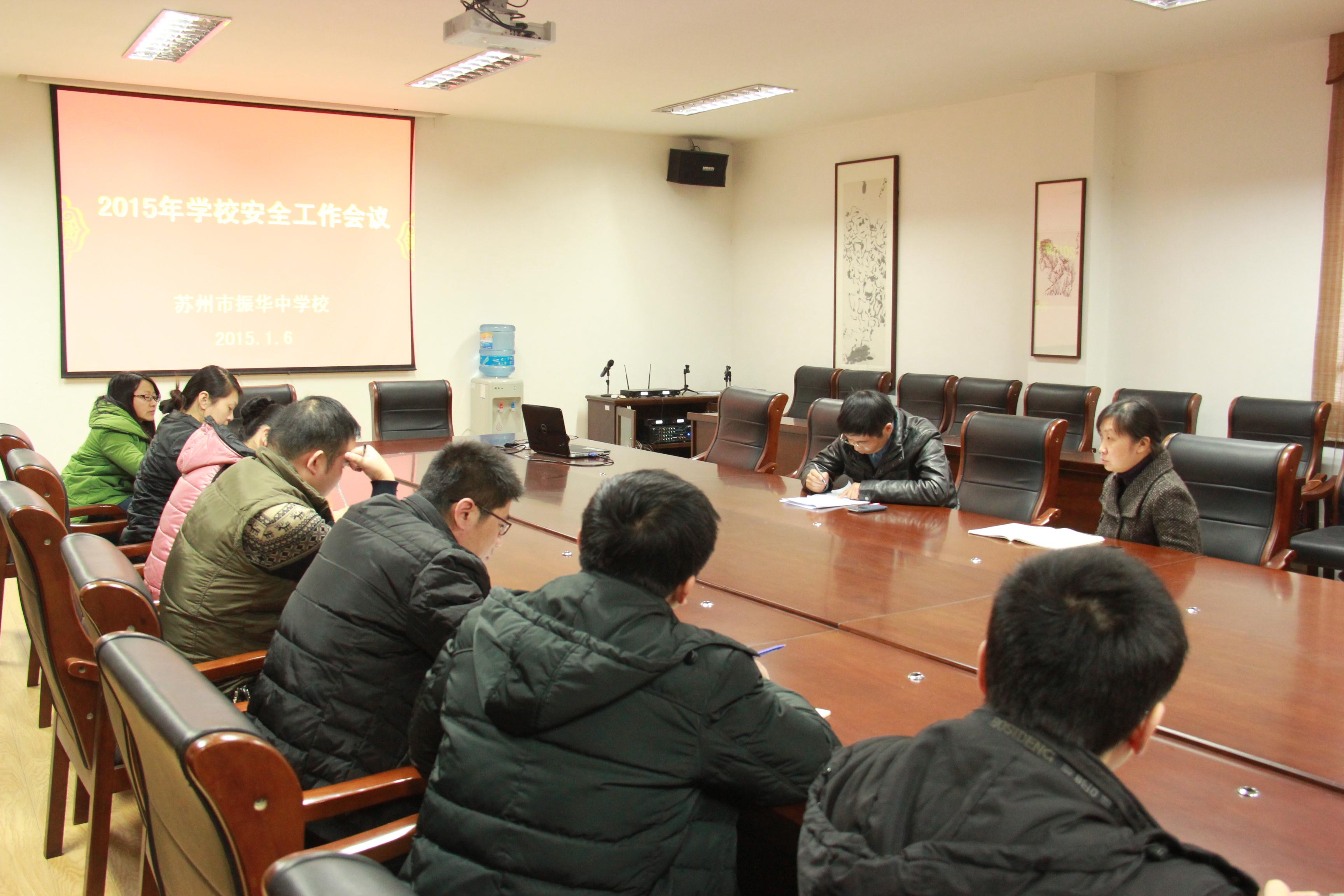 2015年学校安全工作会议